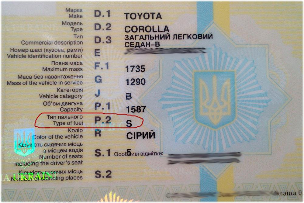 пример техпаспорта (свидетельсва регистрации) ГБО