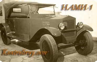 История авто в союзе