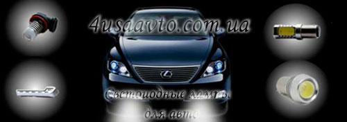 светодиодные лампы для автомобилей