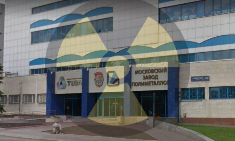 В Москве зафиксировано 60-кратное превышение допустимого уровня радиации