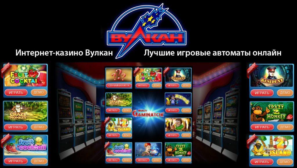 Игровые автоматы и аттракционы вылезает реклама в браузере казино вулкан